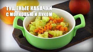 Тушеные кабачки с морковью и луком —видео рецепт