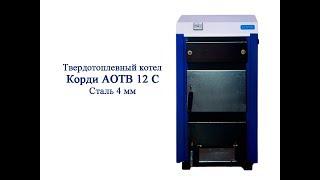 Котел Kordi АОТВ 12 С (Сталь 4 мм) НЕ рекомендую