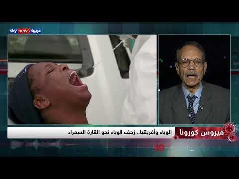 غرفة الأخبار | الوباء وأفريقيا .. زحف الوباء نحو القارة السمراء  - نشر قبل 10 ساعة