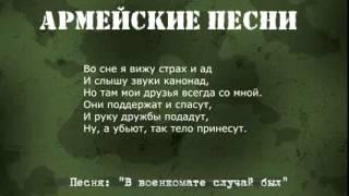 Армейские песни под гитару  В военкомате случай был Текст,аккорды