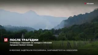Россияне начали отказываться от туров в Абхазию после взрывов на складе боеприпасов