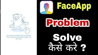 FaceApp Error Problem Solve kaise kare ?