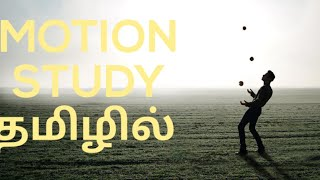 Motion study in tamil | motion study | motion study in management | SBR