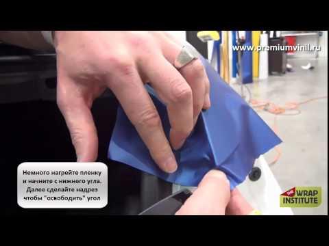 видео: Нанесение пленки на сложные углы