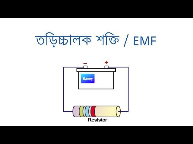 Electromotive Force in Bangla | ইলেকট্রমোটিভ ফোর্স | তড়িচ্চালক শক্তি | Voltage Lab