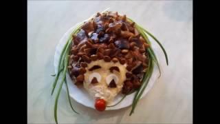 Салат Ёжик с грибами и курицей