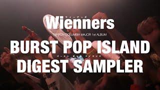 Wienners『BURST POP ISLAND』ダイジェスト サンプラー