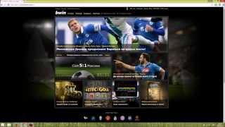 видео Бвин - ставки на спорт онлайн, ставки на футбол Bwin