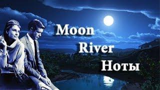 """Лунная река из фильма """"Завтрак у Тиффани"""" для скрипки и фортепиано кавер ноты"""