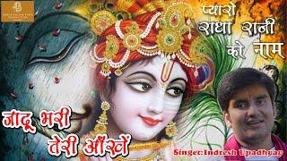 Jadu Bhari Teri Aankhen॥ जादू भरी तेरी आँखें ॥ Shri Indresh Ji Upadhyay॥ Best Krishna Song