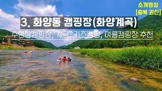 #3. 수영장 캠핑장 추천 | 충북 괴산 | 화양동 캠…
