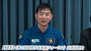 油井宇宙飛行士 ISEF2への期待 thumbnail