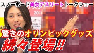 スノーボード美女アスリート トークショー! Part2 藤森由香 検索動画 29