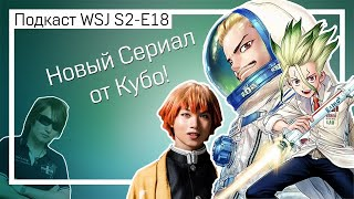 Смотреть сериал WSJ S2:E18- Новый Сериал и Монстр Boichi онлайн