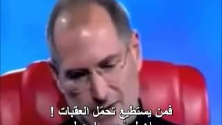 فلسفة النجاح ستيف جوبز Steve Jobs  مترجم للعربية    YouTube 2
