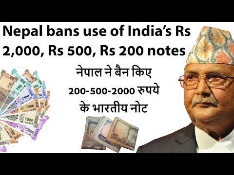 Nepal Bans Indian Currency Notes नेपाल ने बैन किए 200-500-2000 रुपये के भारतीय नोट