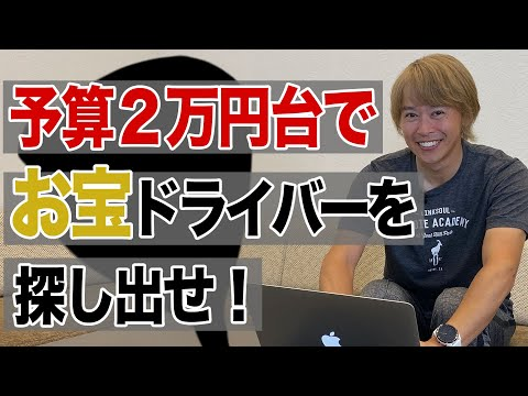 "【Yahoo!ショッピングで探す】""予算2万円台""でお宝ドライバーを選んでみた"
