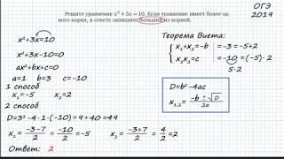 оГЭ 2020. Задание 9. Квадратное уравнение. Теорема Виета. Дискриминант