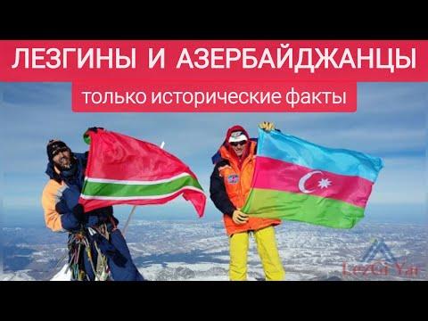 Лезгины и азербайджанцы, братья или враги?