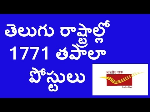 post office jobs 2017 telugu