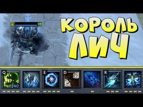 видео: КОРОЛЬ ЛИЧ - dota 2 x hero siege! imba show