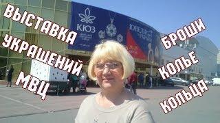 видео Ювелирные изделия и украшения в Киеве