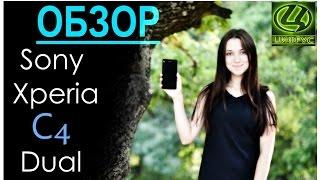 Видео обзор Sony Xperia C4 Dual [Цифрус](Все цвета и версии Sony Xperia C4 по неприлично низким ценам: ..., 2015-10-07T10:15:35.000Z)