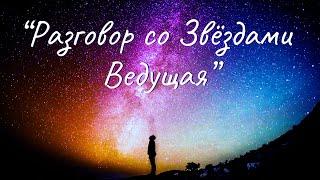 """""""Разговор со звёздами ведущая"""" песня"""