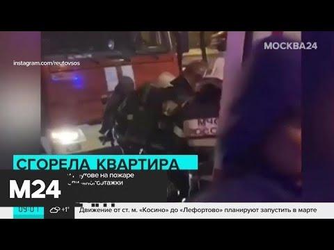 При пожаре в Реутове пострадали жители многоэтажного дома - Москва 24