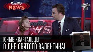 Юные Квартальцы о Дне Святого Валентина!