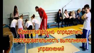 Лиски школа № 12 Открытый урок по физической культуре ФГОС