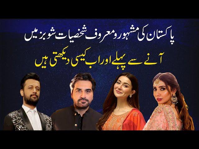 Pakistan Ki Mashoro Marof Shaksiyat Showbiz ma any sa pehly or ab kaisi dikhti ha| 9 News HD