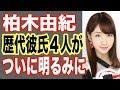 【証拠写真有り】AKB48柏木由紀(NMB48,NGT48)の歴代彼氏まとめ!ソロ歌手でも人気の…
