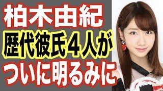 【証拠写真有り】AKB48柏木由紀(NMB48,NGT48)の歴代彼氏まとめ!ソロ歌手でも人気の彼女と芸能人の熱愛スキャンダル!温泉旅行で…【世界の果てまで芸能裏情報チャンネル!】