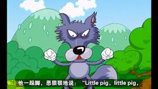第3讲 幼儿进阶英语第一章大灰狼吹倒两座房子