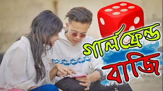 গার্লফ্রেন্ড বাজি || Types of mobile ludo players || Bangla Funny Video 2019 || Durjoy Ahammed Saney
