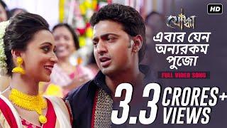 Ebar Jeno Onno Rokom Pujo | Yoddha | Dev | Mimi | Raj Chakraborty | 2014