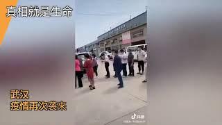 Массовое тестирование на коронавирус в Китае г. Ухань провинция хубей.