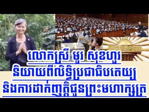 Cambodia News Today: RFI Radio France International Khmer Night Wednesday 05/24/2017