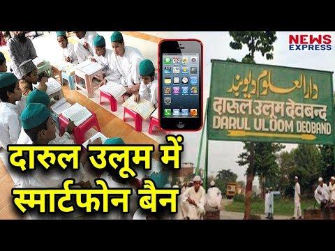 Madrasa Darul Uloom Deoband में Smartphone Ban - YouTube