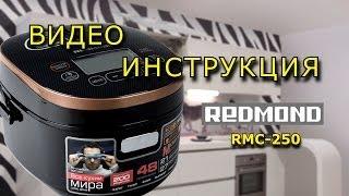 Мультиварка REDMOND RMC-250. Инструкция от Леньфильм