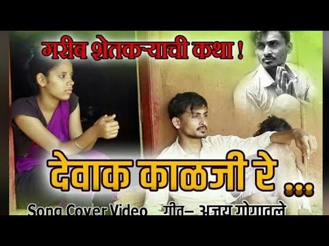 देवाक काळजी रे | Dewak Kalji re | Ajay Gogawale | Vijay Gawande | Redu Marathi movie