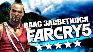 ВААС ЗАСВЕТИЛСЯ В FAR CRY 5 - Ваас был замечен в трейлере [Пасхалка в Far Cry 5 - Фигурка Вааса]