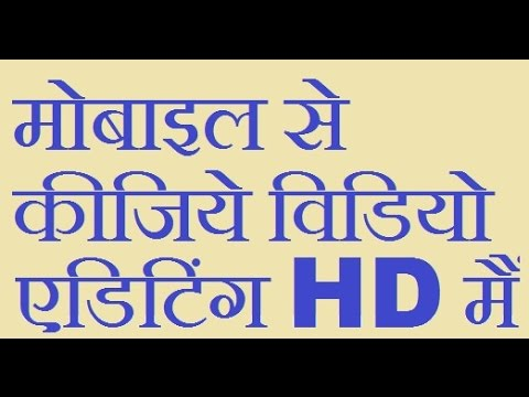 Android Mobile Se Full HD Video Editing With Effects || Sab हिंदीमैं
