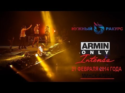 НУЖНЫЙ РАКУРС  Armin only Intense (Minsk - Arena)