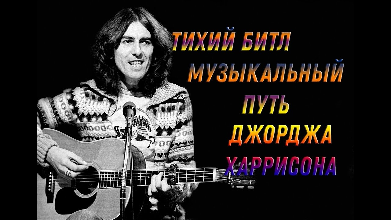 Джордж Харрисон. Соло-гитарист The Beatles