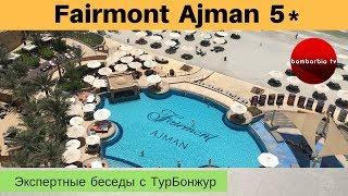 Fairmont Ajman 5 ОАЭ обзор отеля Экспертные беседы с ТурБонжур
