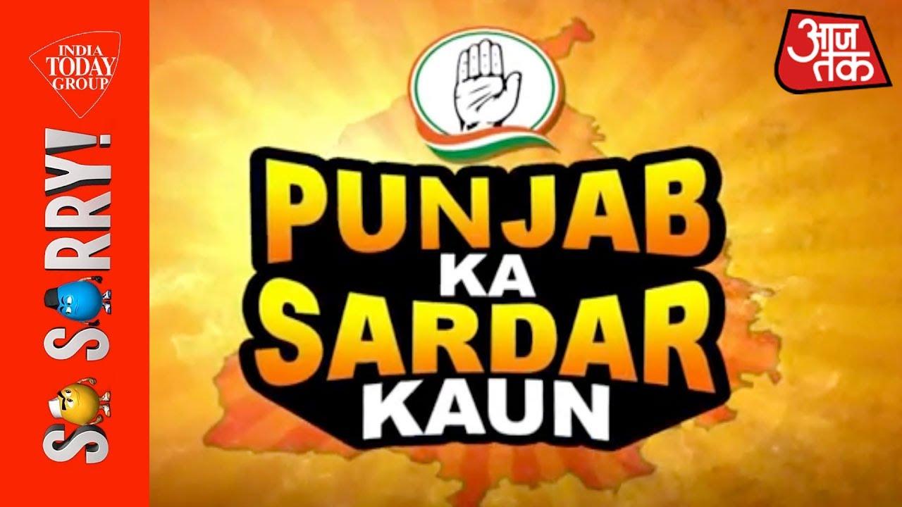 So Sorry : पंजाब का सरदार कौन ? Punjab Politics   Aaj Tak