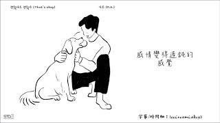 【繁體字幕】EXO D.O. (디오) - 沒關係 (That's Okay/ 괜찮아도 괜찮아)