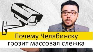 Почему Челябинску грозит массовая слежка?